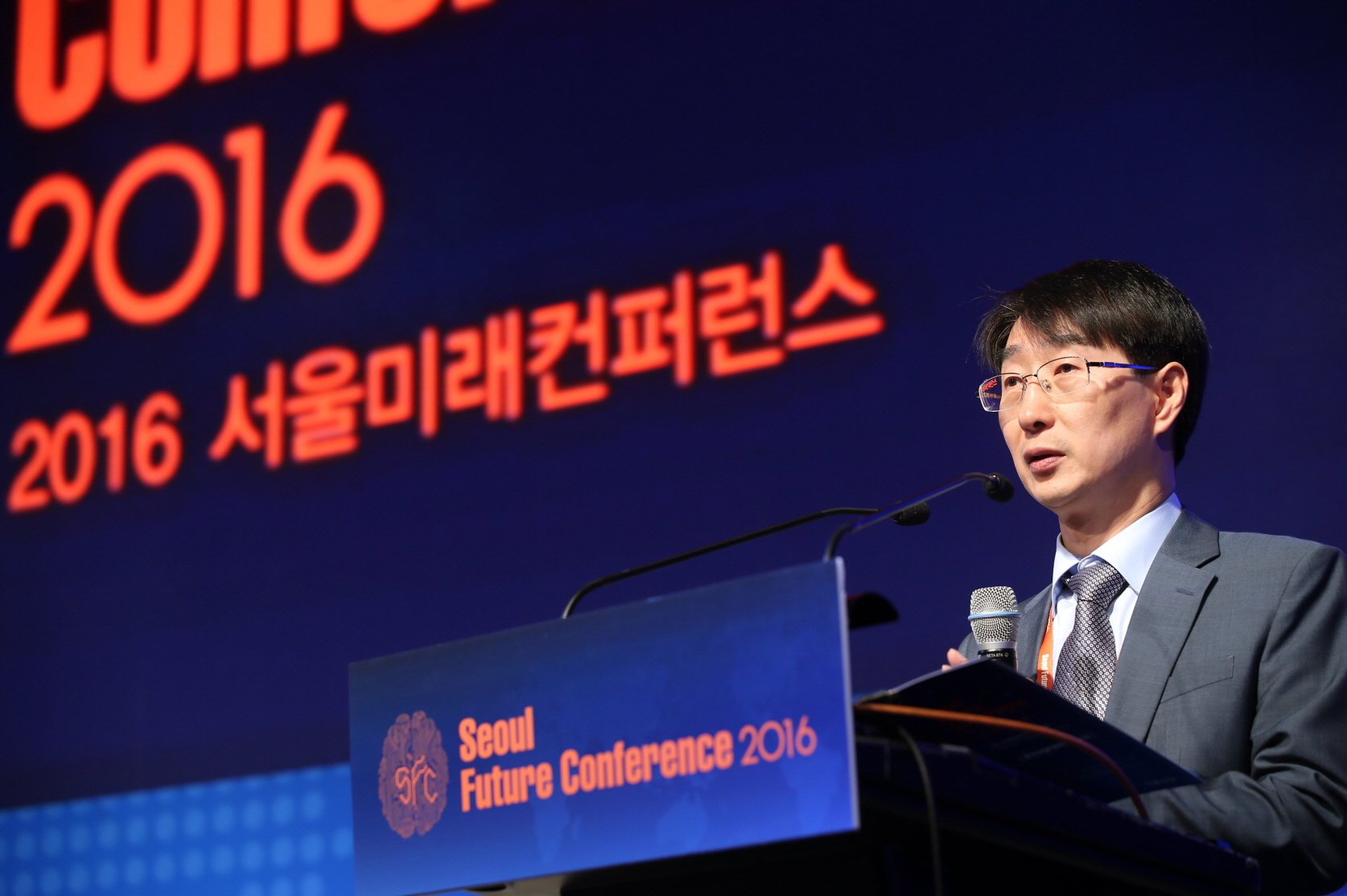 2016 SFC Session I 김정환 산업통상자원부 시스템산업정책관