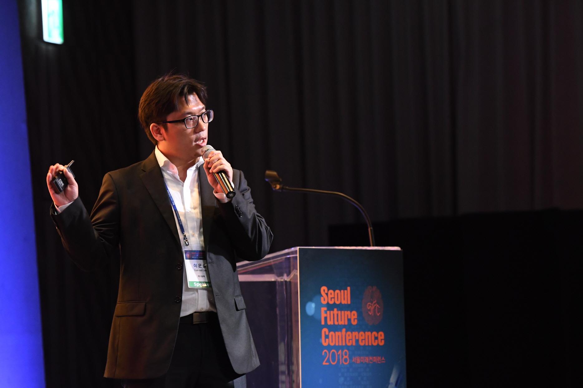 2018 서울미래컨퍼런스 Session I - 이은솔 메디블록 공동대표