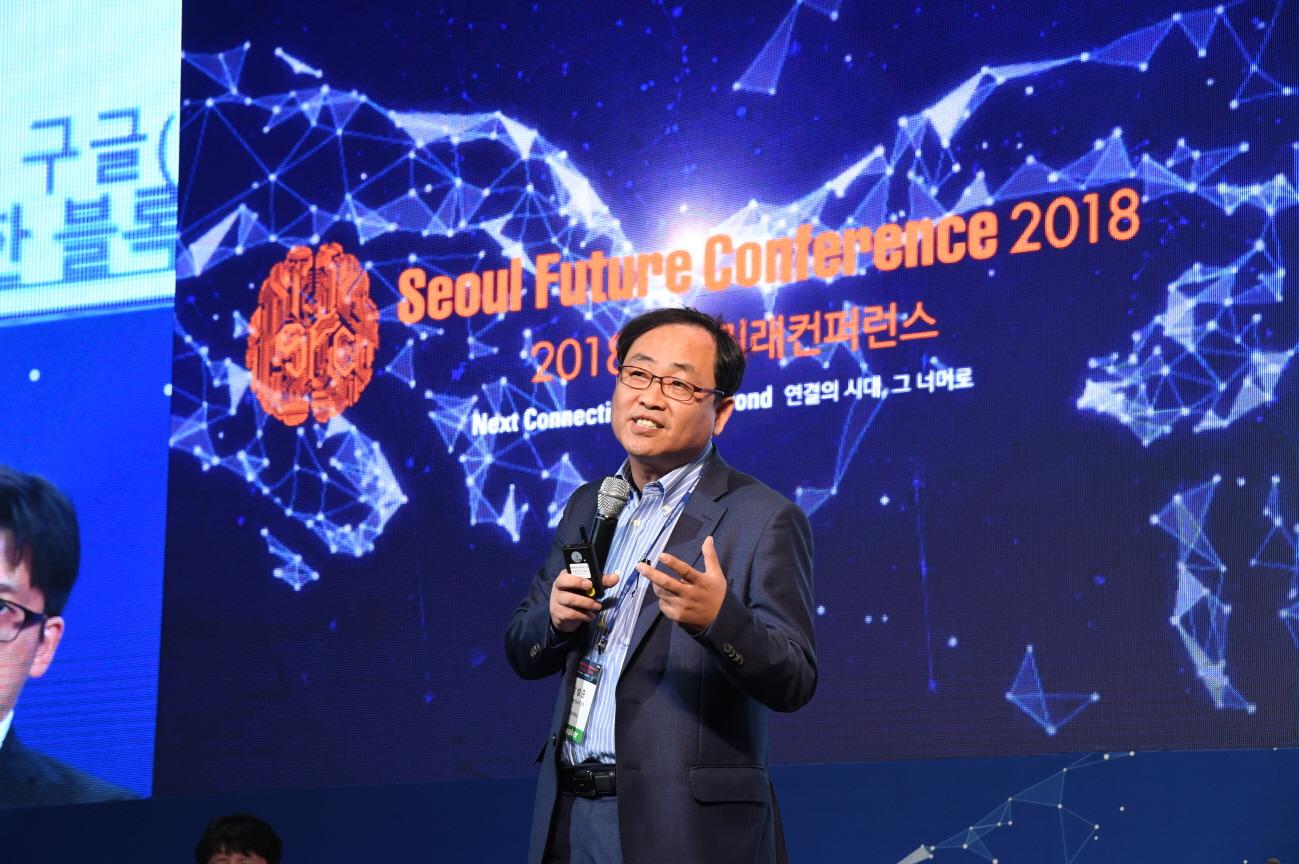 2018 서울미래컨퍼런스 Session I - 박성준 동국대 블록체인연구센터장